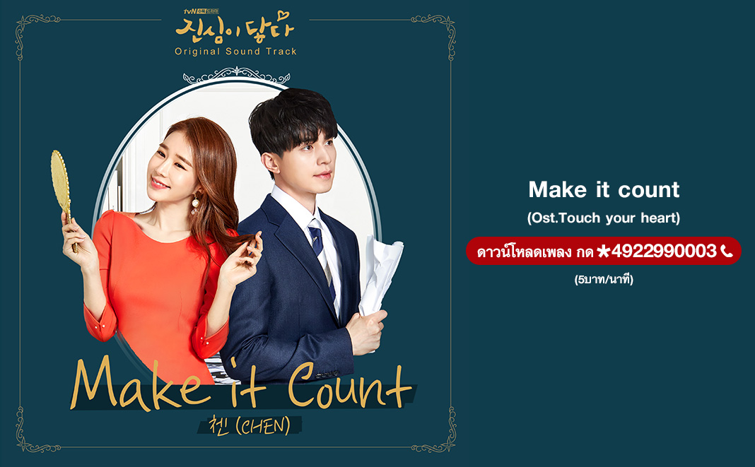 Make it count (Ost.Touch your heart) - CHERN