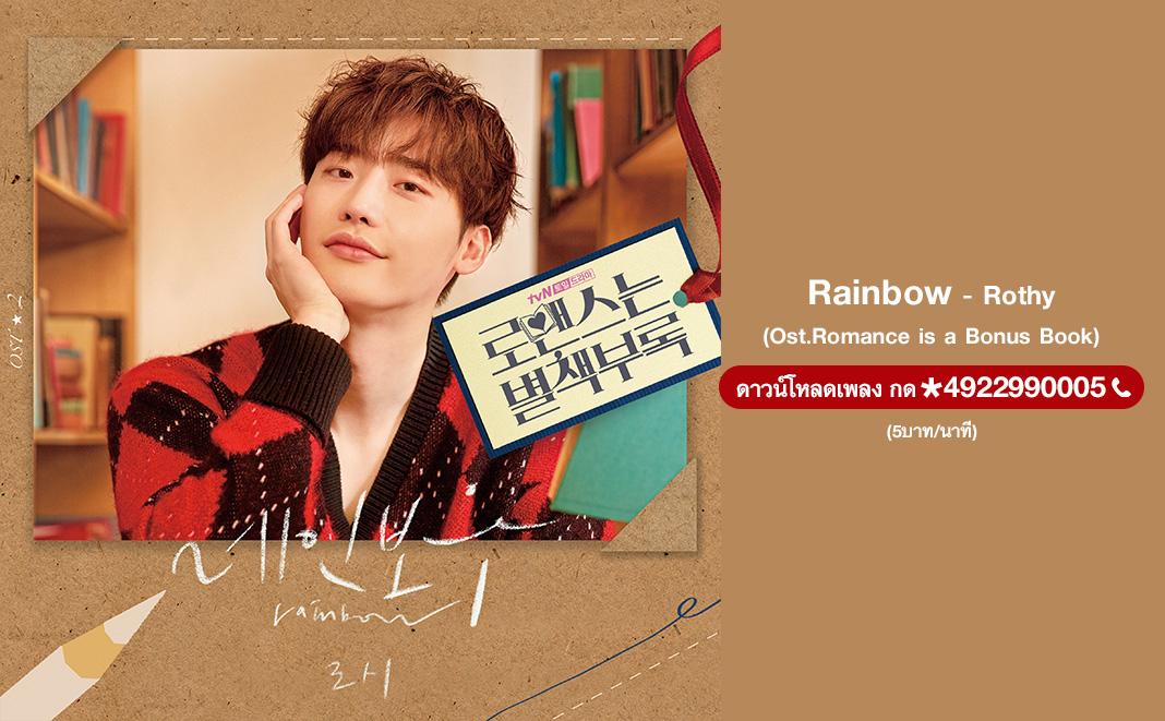 Rainbow (Ost.Romance is a Bonus Book) - Rothy