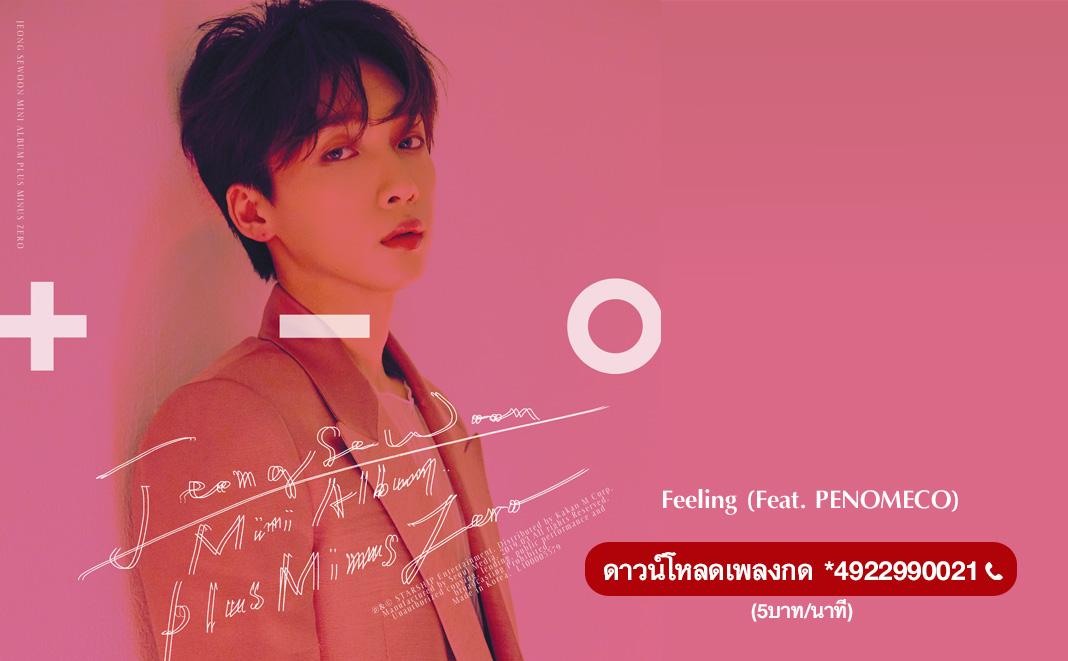 JEONG SEWOON(정세운) _ Feeling (Feat. PENOMECO)