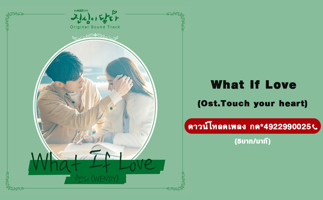 What If Love (Ost.Touch your heart) - WENDY