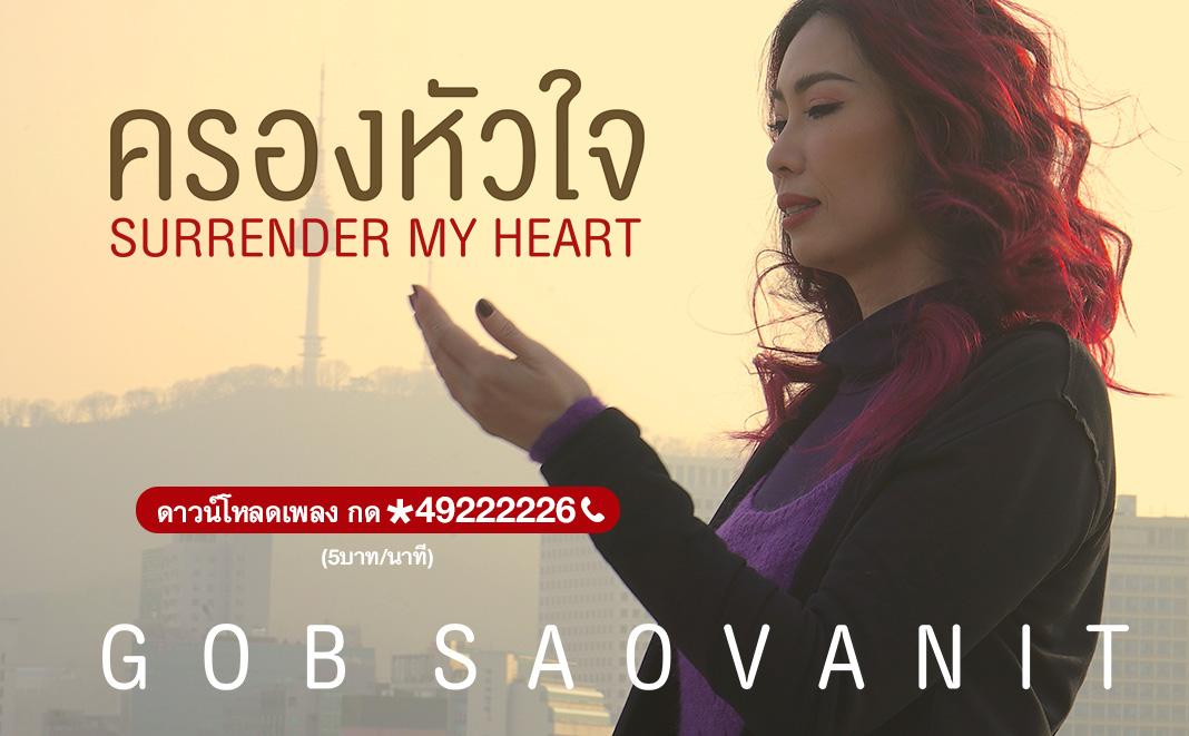 ครองหัวใจ l Surrender My Heart - Gob Saovanit
