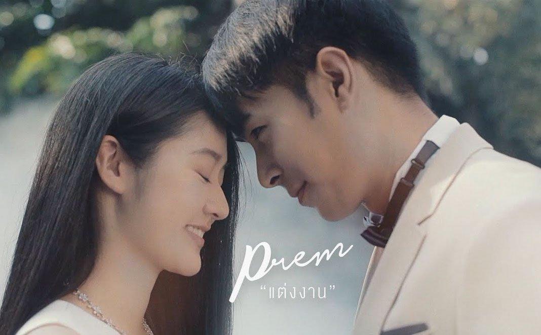 แต่งงาน - PREM