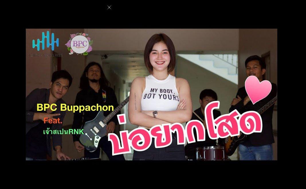 บ่อยากโสด - BPC Buppachon Feat. เจ้าสเปน RNK