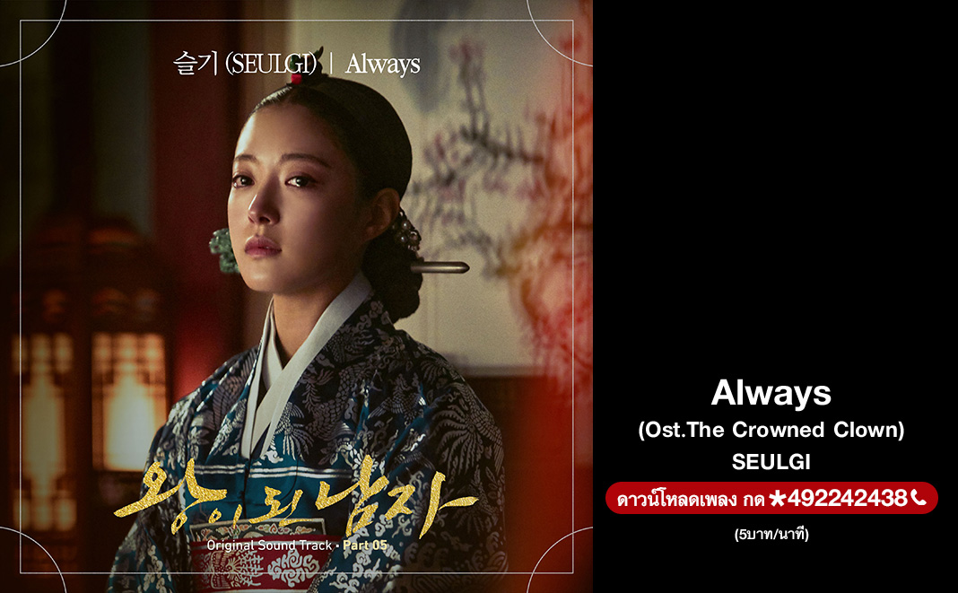 Always (Ost.The Crowned Clown) - SEULGI