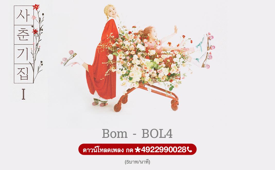 Bom - BOL4