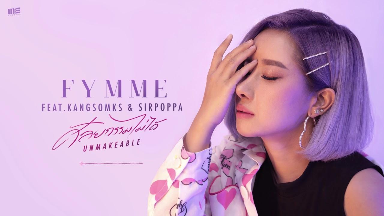ศัลยกรรมไม่ได้ (UNMAKABLE) - FYMME feat. KANGSOMKS & SIRPOPPA