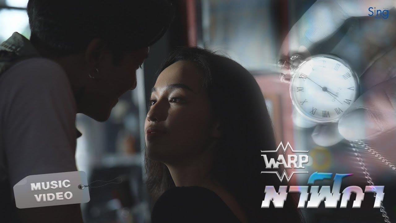 นาฬิกา - WARP วาร์ป สิงห์มิวสิค