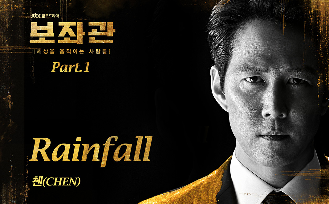 Rainfall (Ost.Chief of Staff) - CHEN