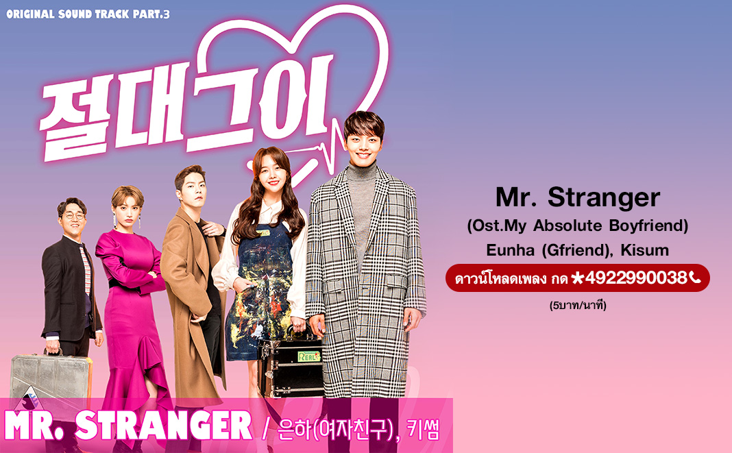 Mr. Stranger (MY Absolute Boyfriend)