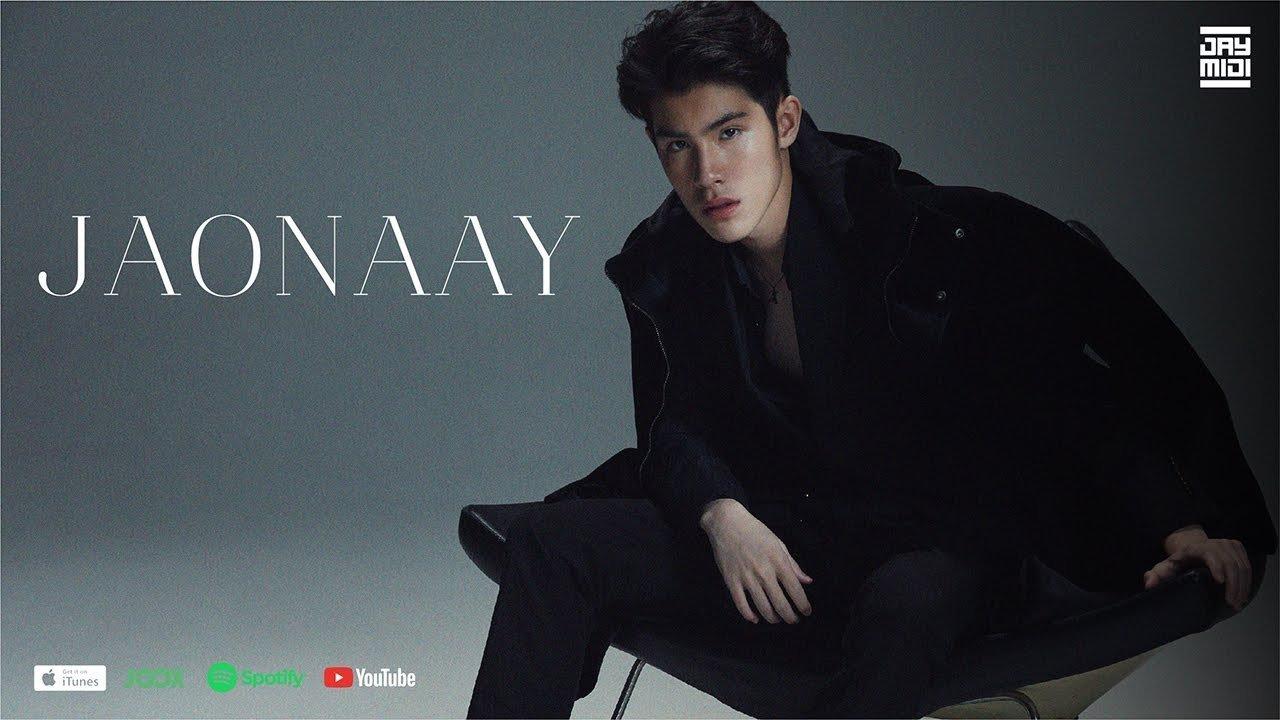 ดึกแล้วอย่าเพิ่งกลับ - JAONAAY [Official Lyrics]