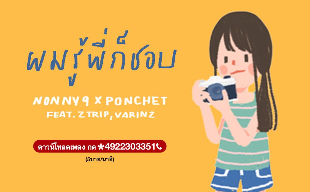ผมรู้พี่ก็ชอบ - NONNY9 x PONCHET feat. Z TRIP, VARINZ