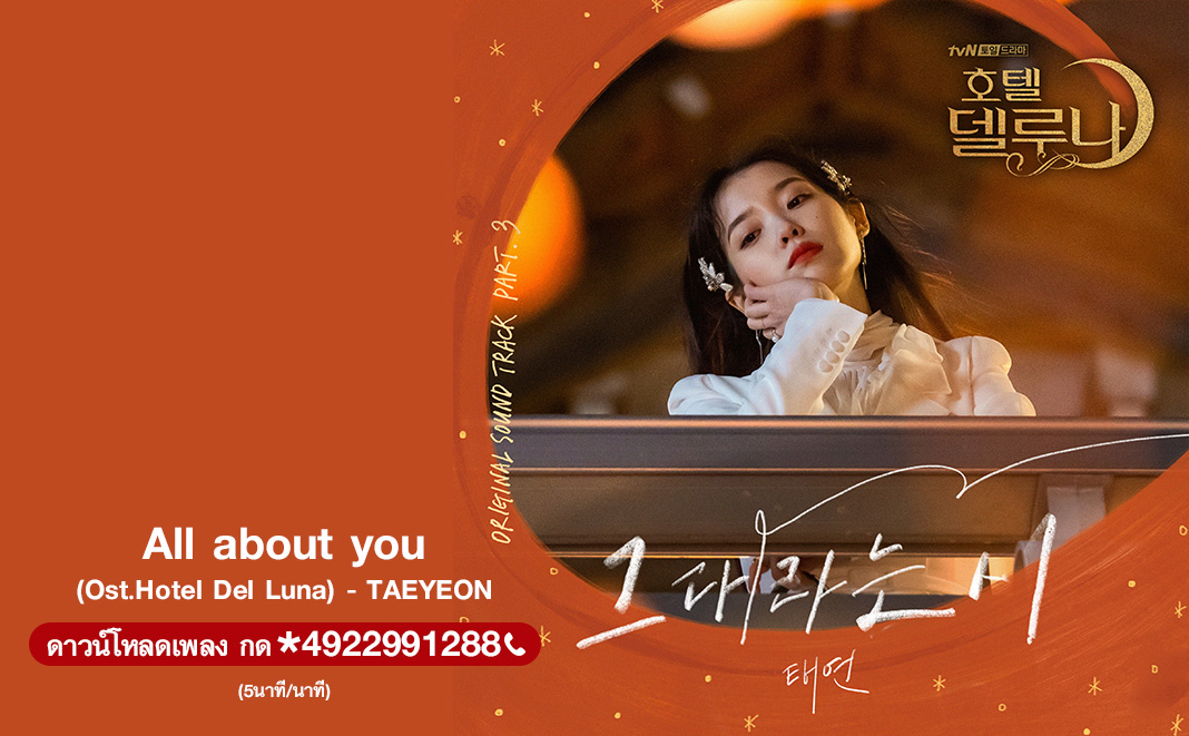 All about you (Ost.Hotel Del Luna) - TAEYEON