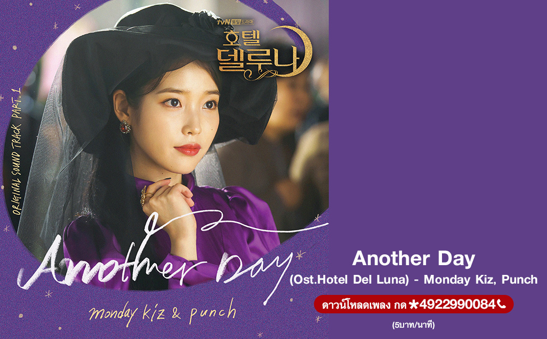 Another Day (Ost.Hotel Del Luna) - Monday Kiz, Punch