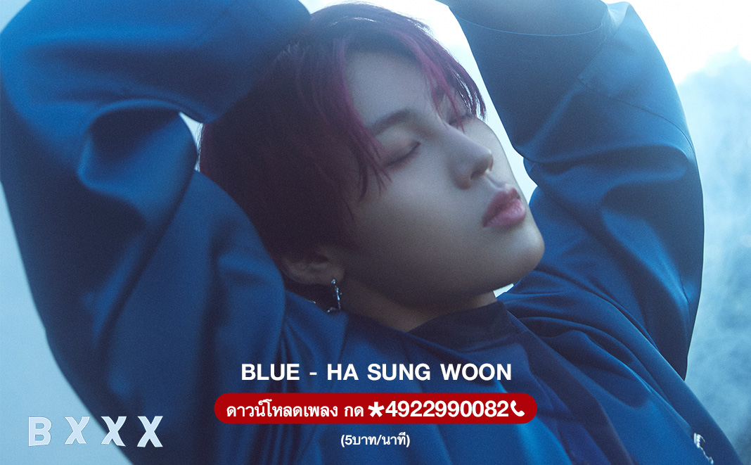 BLUE - HA SUNG WOON ฮาซองอุน