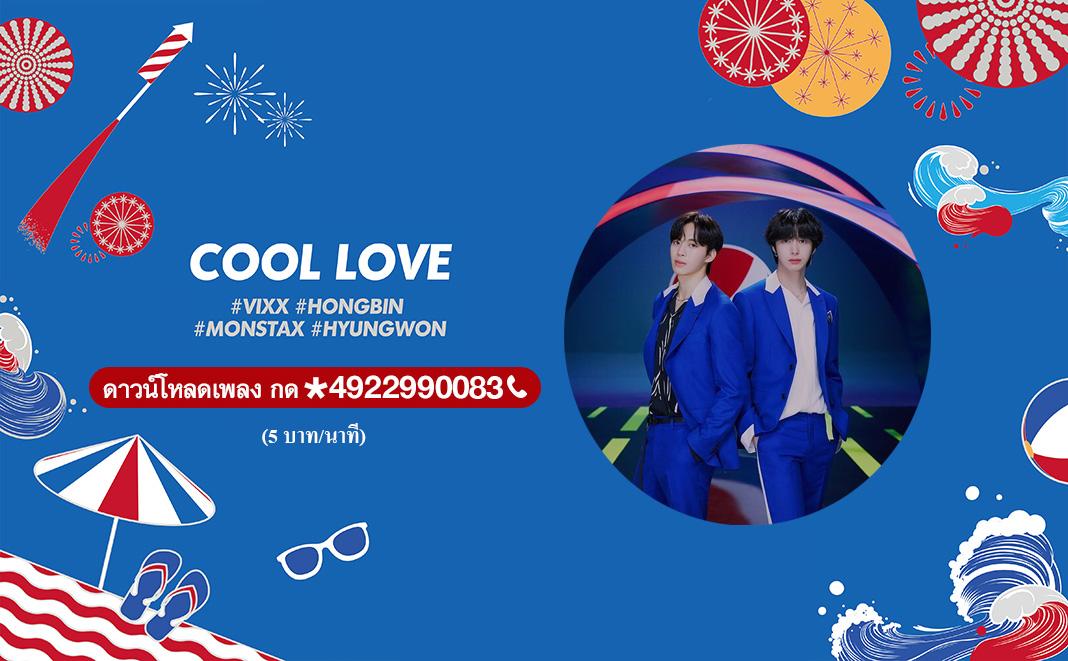 COOL LOVE (Prod.dress) - ฮงบิน , ฮยองวอน