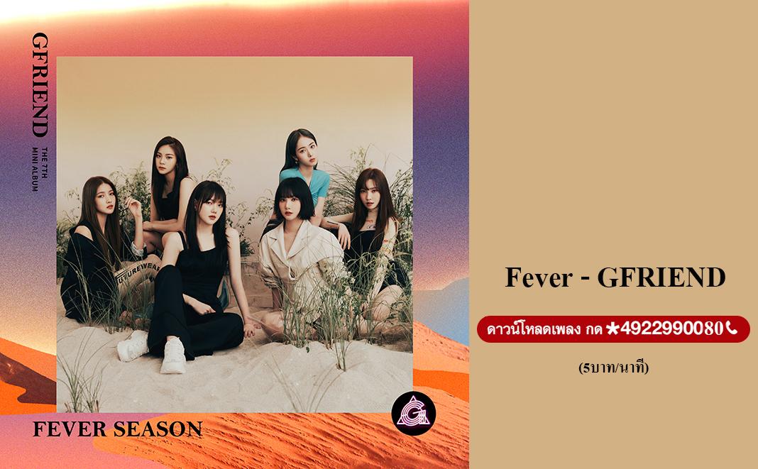 Fever - GFRIEND