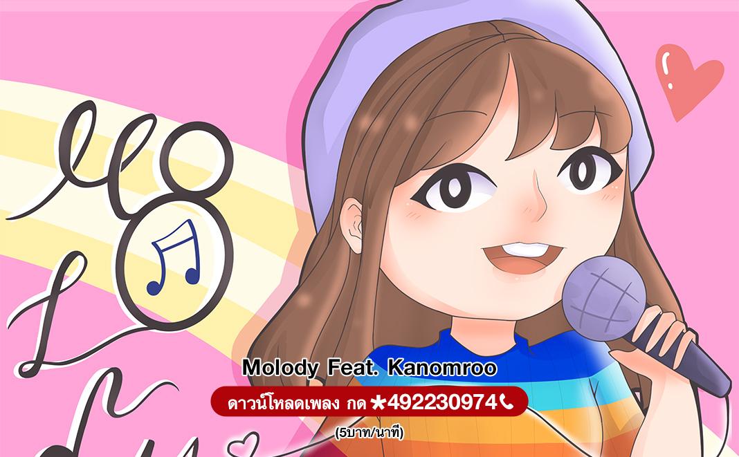NKMK Feat.Kanomroo - Molody [MobileBNK48 Original Fansong]