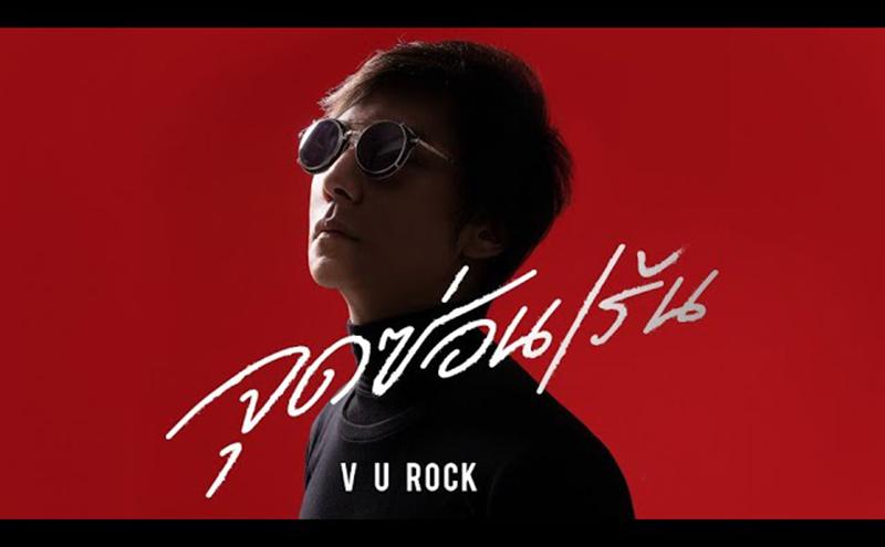 จุดซ่อนเร้น - V U ROCK