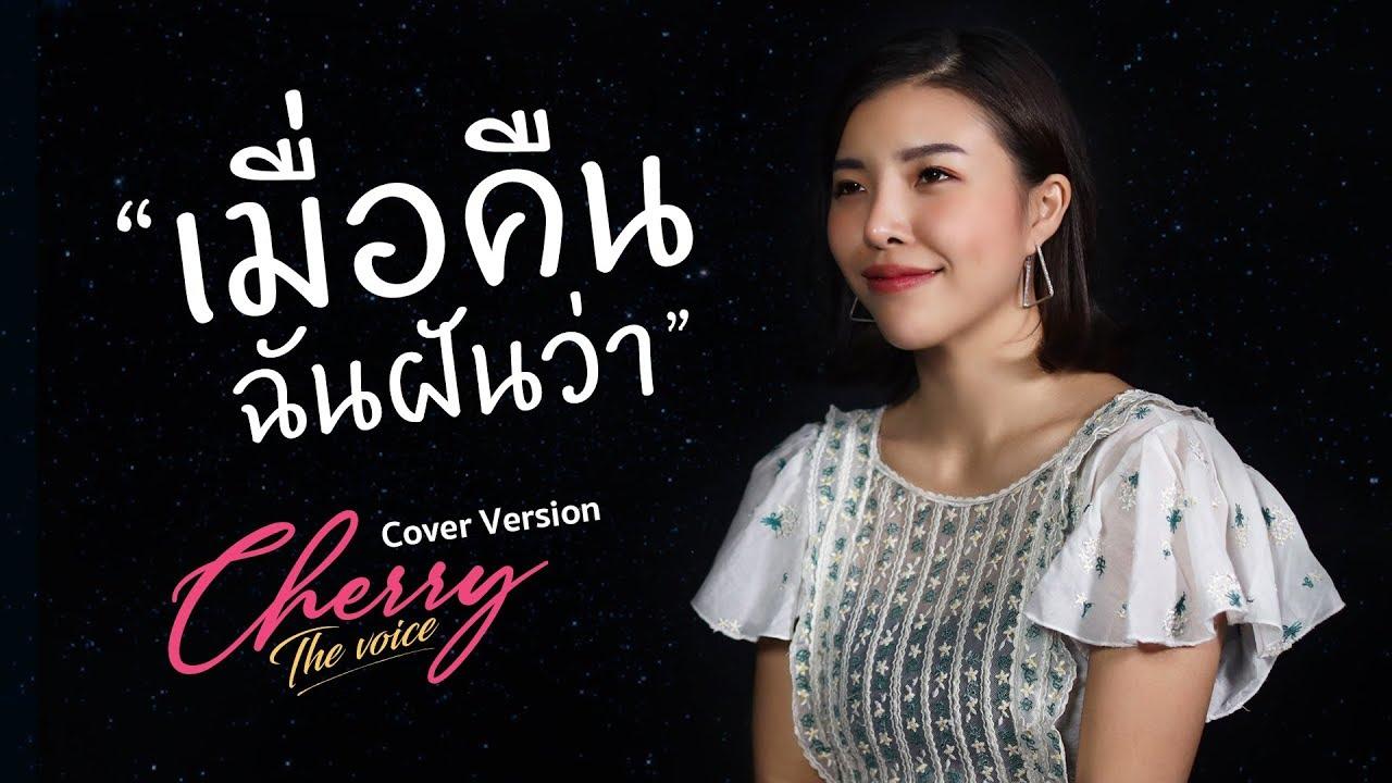 เมื่อคืนฉันฝันว่า - Cherry The Voice