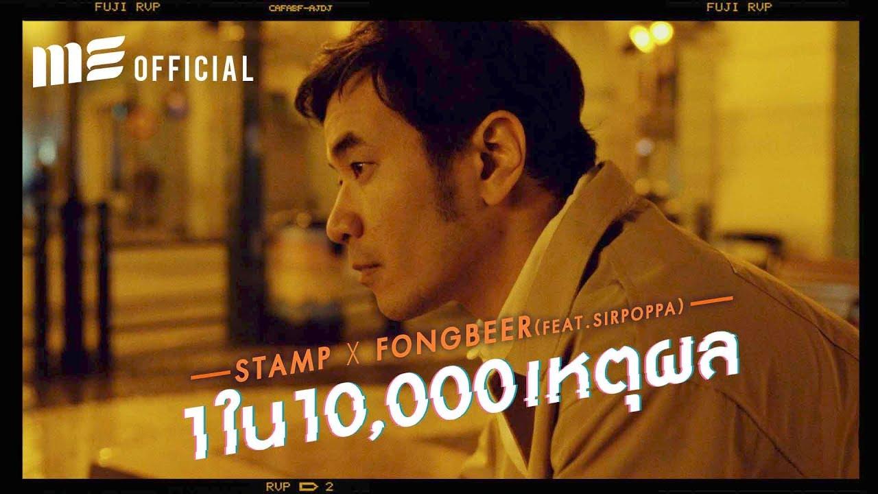 1 ใน 10,000 เหตุผล - STAMP x FONGBEER Feat. SIRPOPPA
