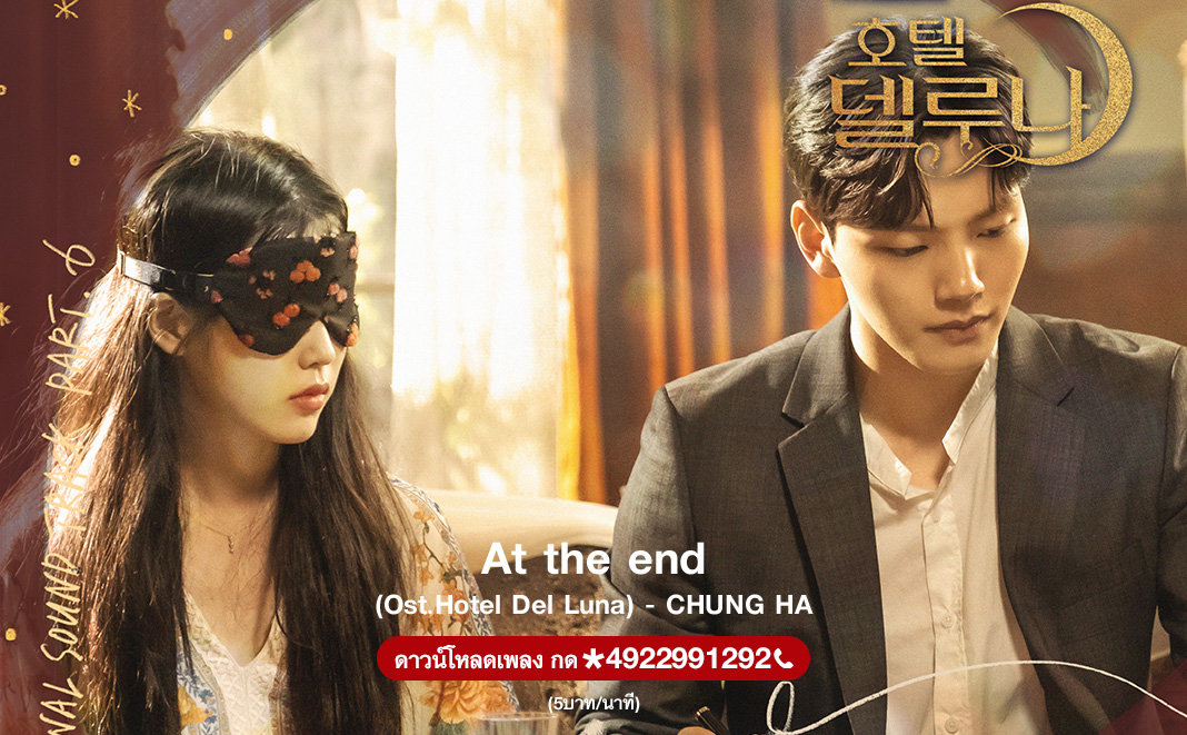 At the end (Ost.Hotel Del Luna) - CHUNG HA