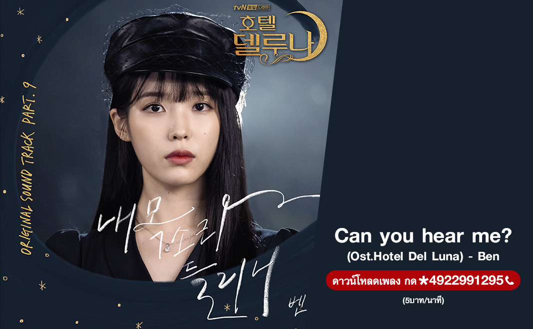 Can you hear me? (Ost.Hotel Del Luna) - Ben