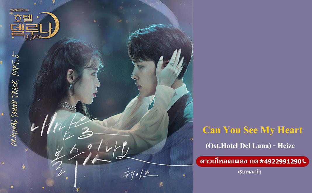 Can You See My Heart (Ost.Hotel Del Luna) - Heize