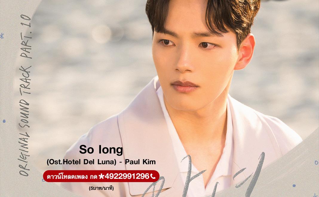 So long (Ost.Hotel Del Luna) - Paul Kim