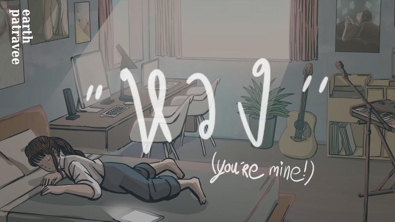 หวง(you're mine) - เอิ๊ต ภัทรวี