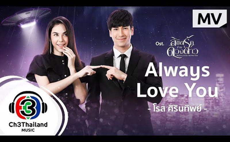 Always Love You - โรส ศิรินทิพย์ Ost.ลิขิตรักข้ามดวงดาว