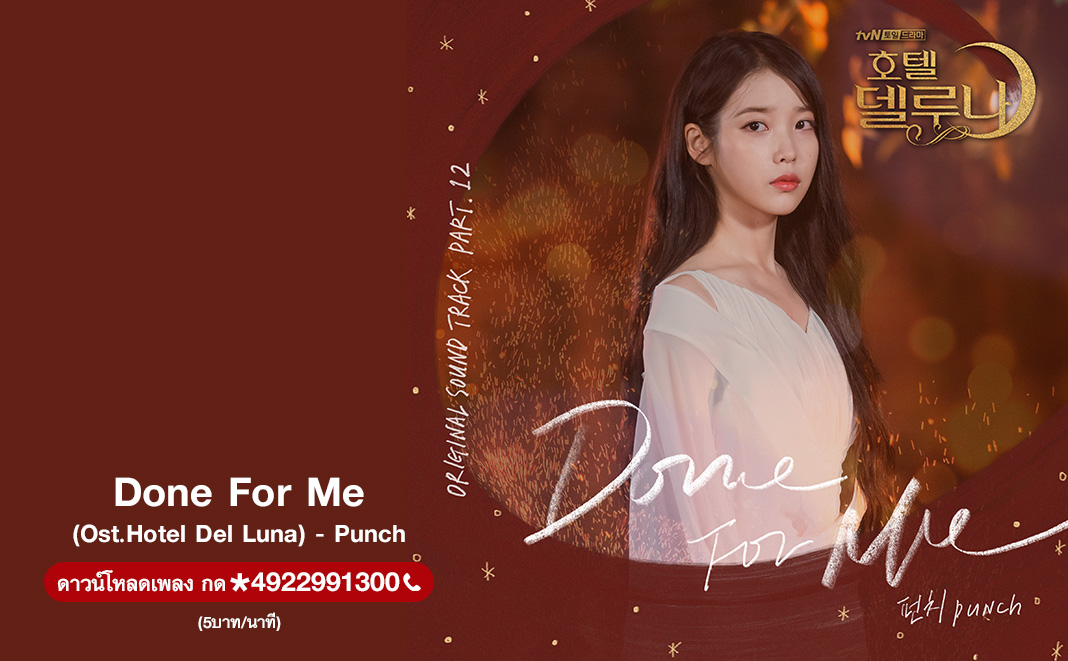 Done For Me (Ost.Hotel Del Luna) - Punch