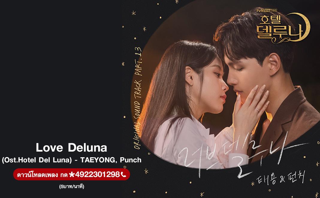 Love Deluna (Ost.Hotel Del Luna) - TAEYONG, Punch