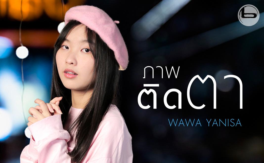 ภาพติดตา - WAWA(วาวา)