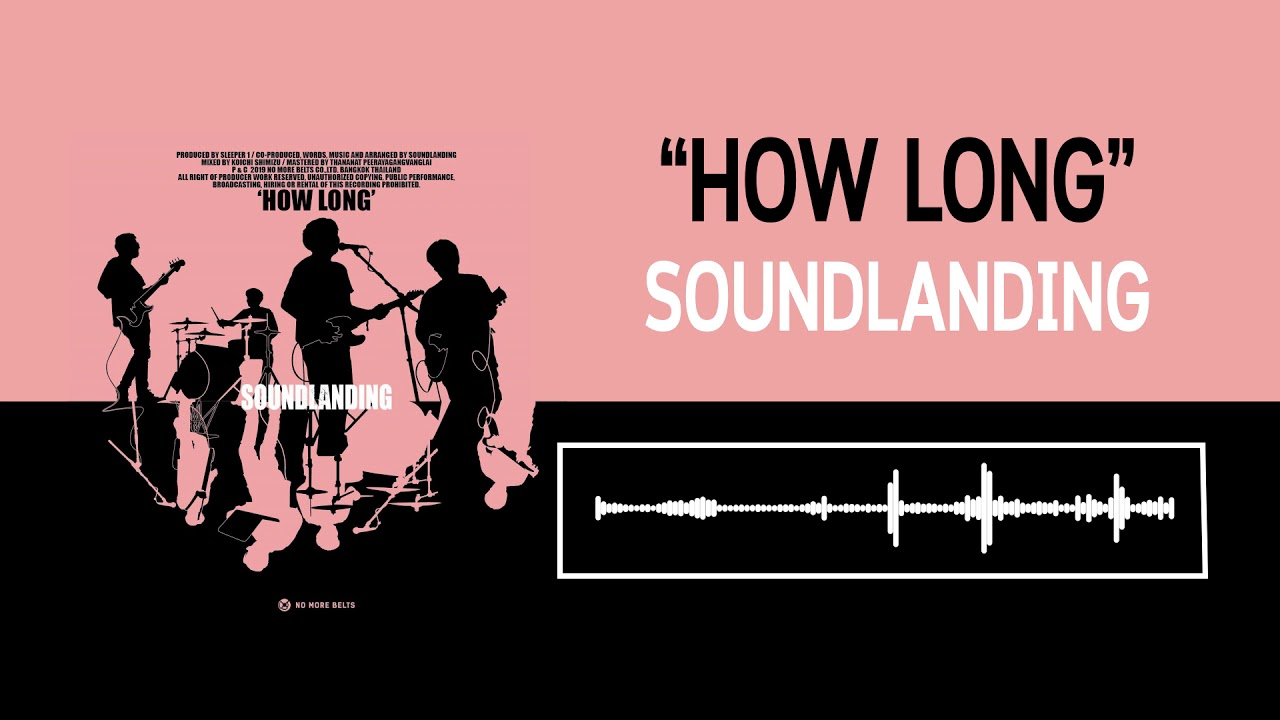สักเท่าไหร่ - Soundlanding