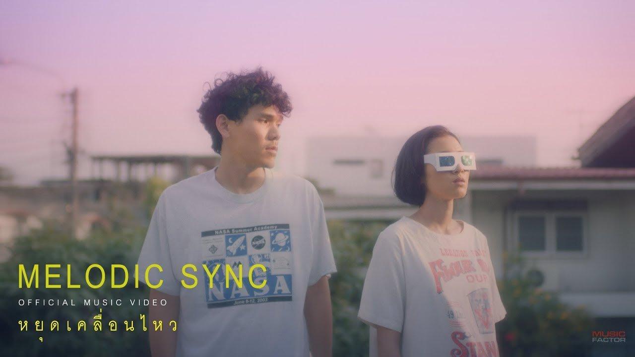 หยุดเคลื่อนไหว - MELODIC SYNC
