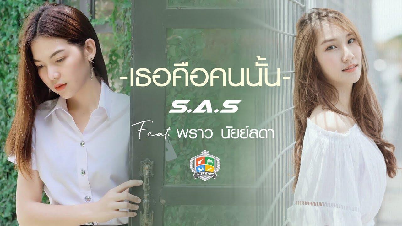 เธอคือคนนั้น - S.A.S - Feat.พราว นัยย์ลดา
