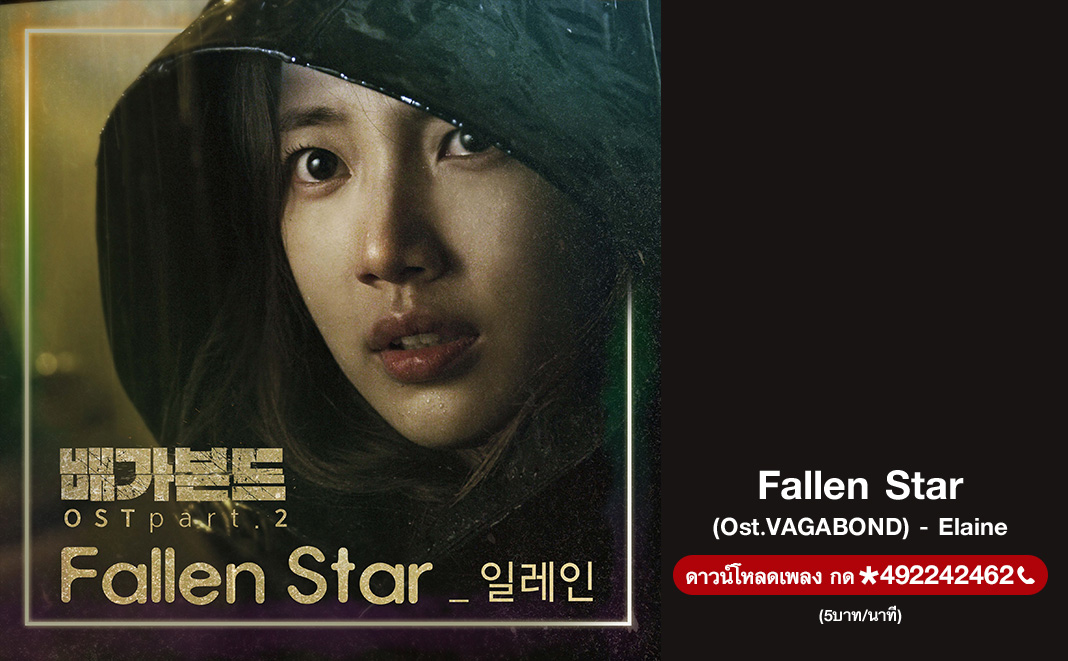 Fallen Star (Ost.VAGABOND) - Elaine