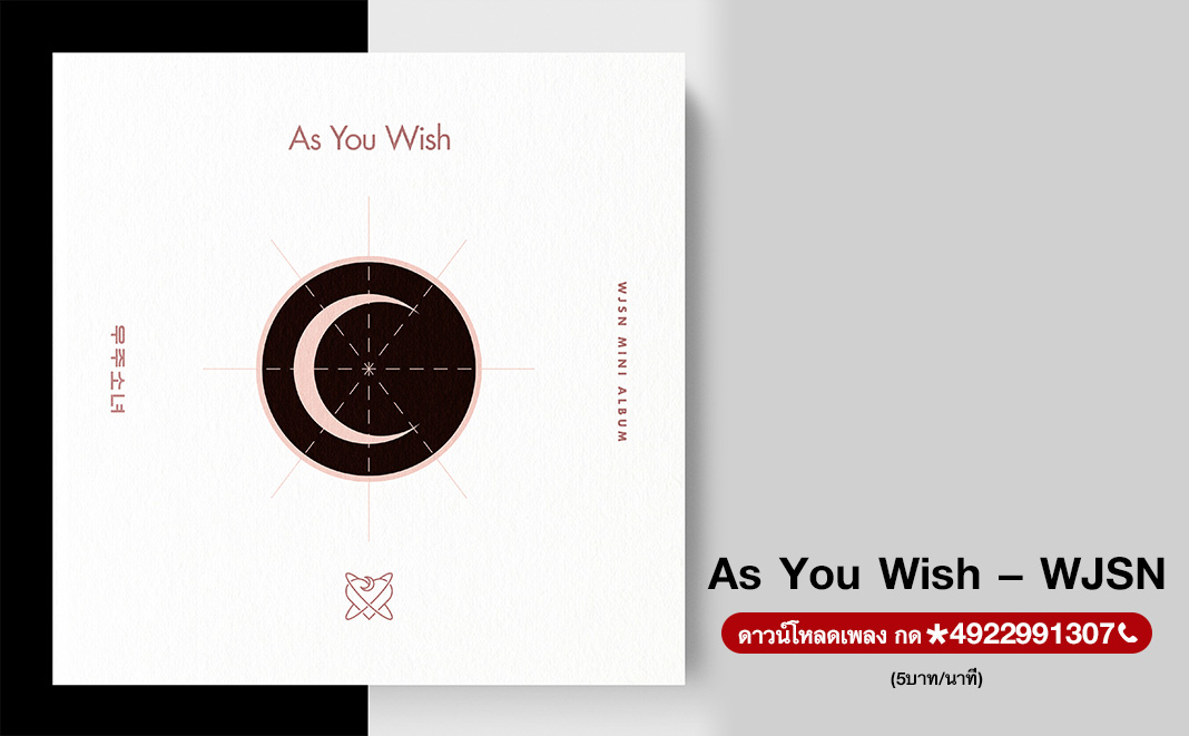 As You Wish - WJSN