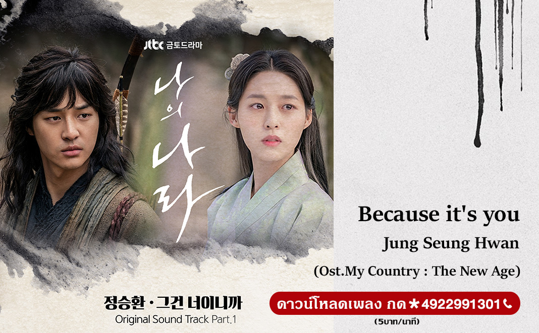 Because it's you Ost.My Country : The New Age - PART. 1