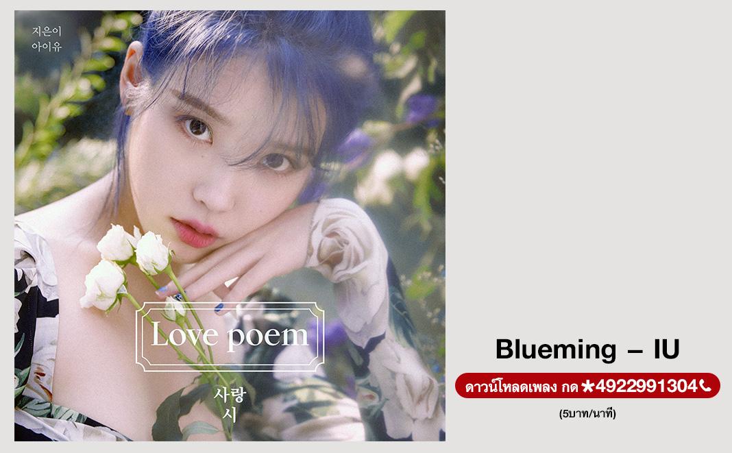 Blueming - IU (ไอยู)