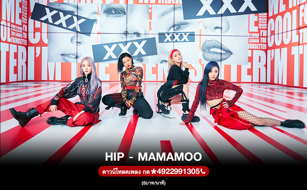 HIP- MAMAMOO