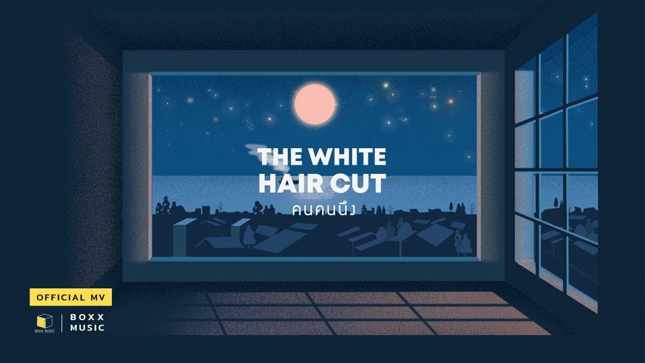 คนคนนึง - THE WHITE HAIR CUT