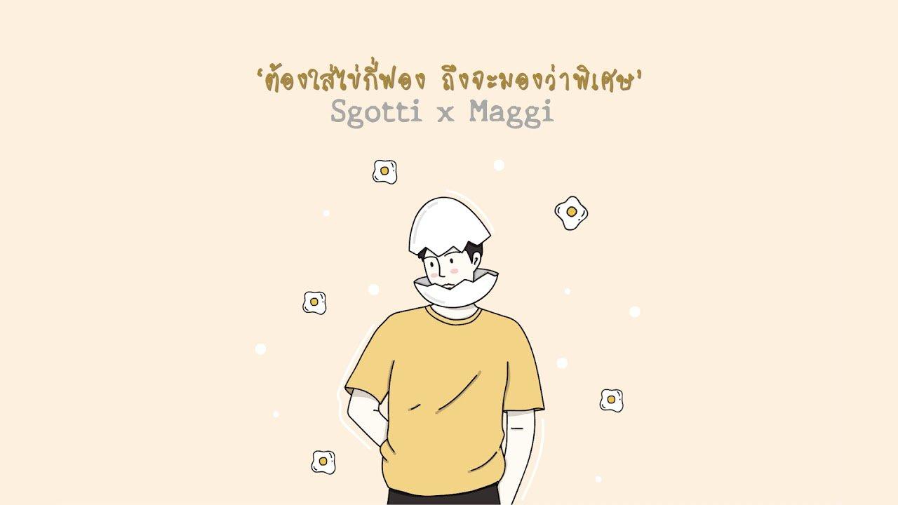 ต้องใส่ไข่กี่ฟอง ถึงจะมองว่าพิเศษ - Sgotti x Maggi