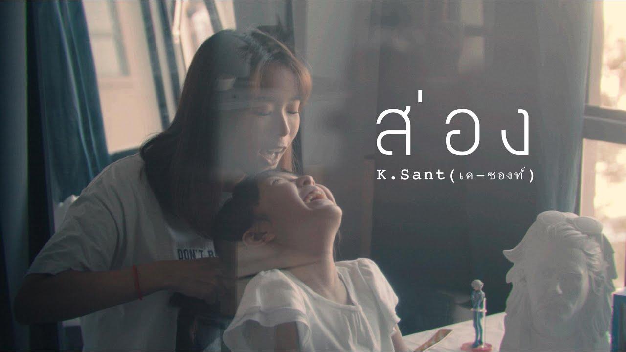 ส่อง-K.Sant (เค-ซองท์)