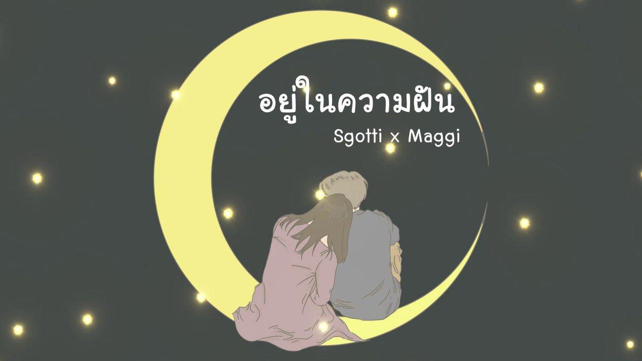 อยู่ในความฝัน - Sgotti x Maggi