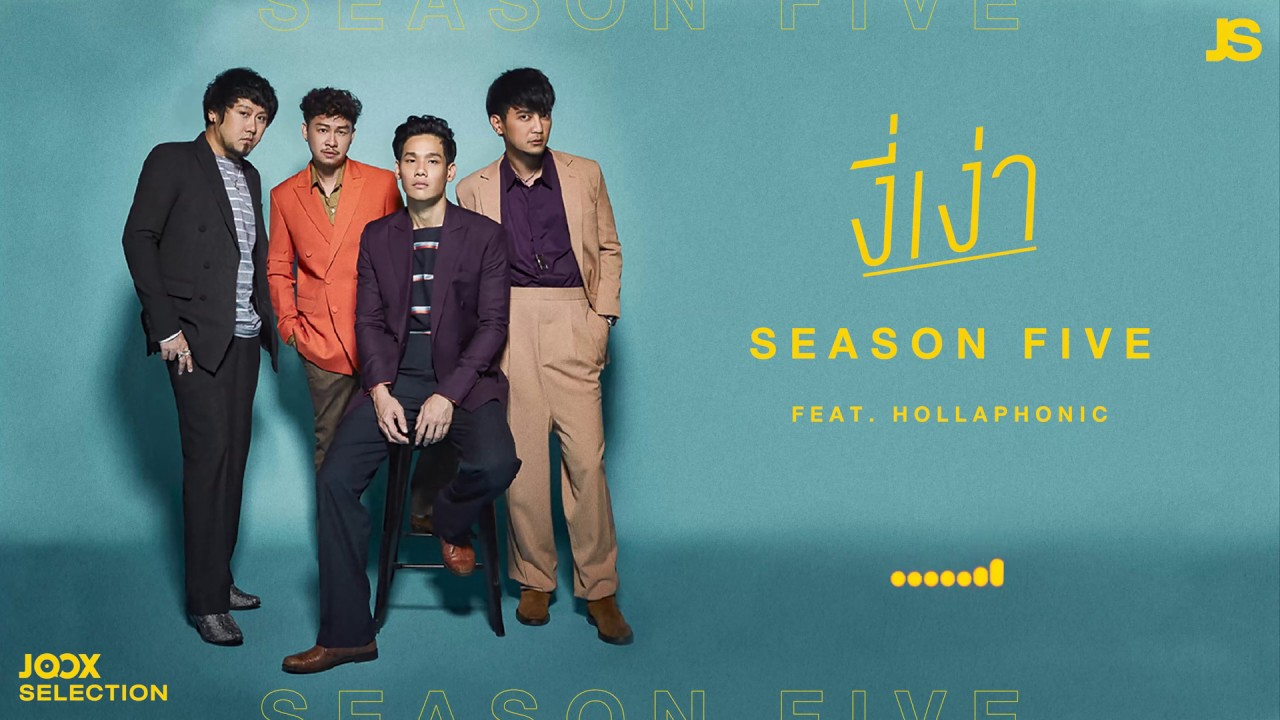 งี่เง่า - SEASON FIVE feat.HOLLAPHONIC