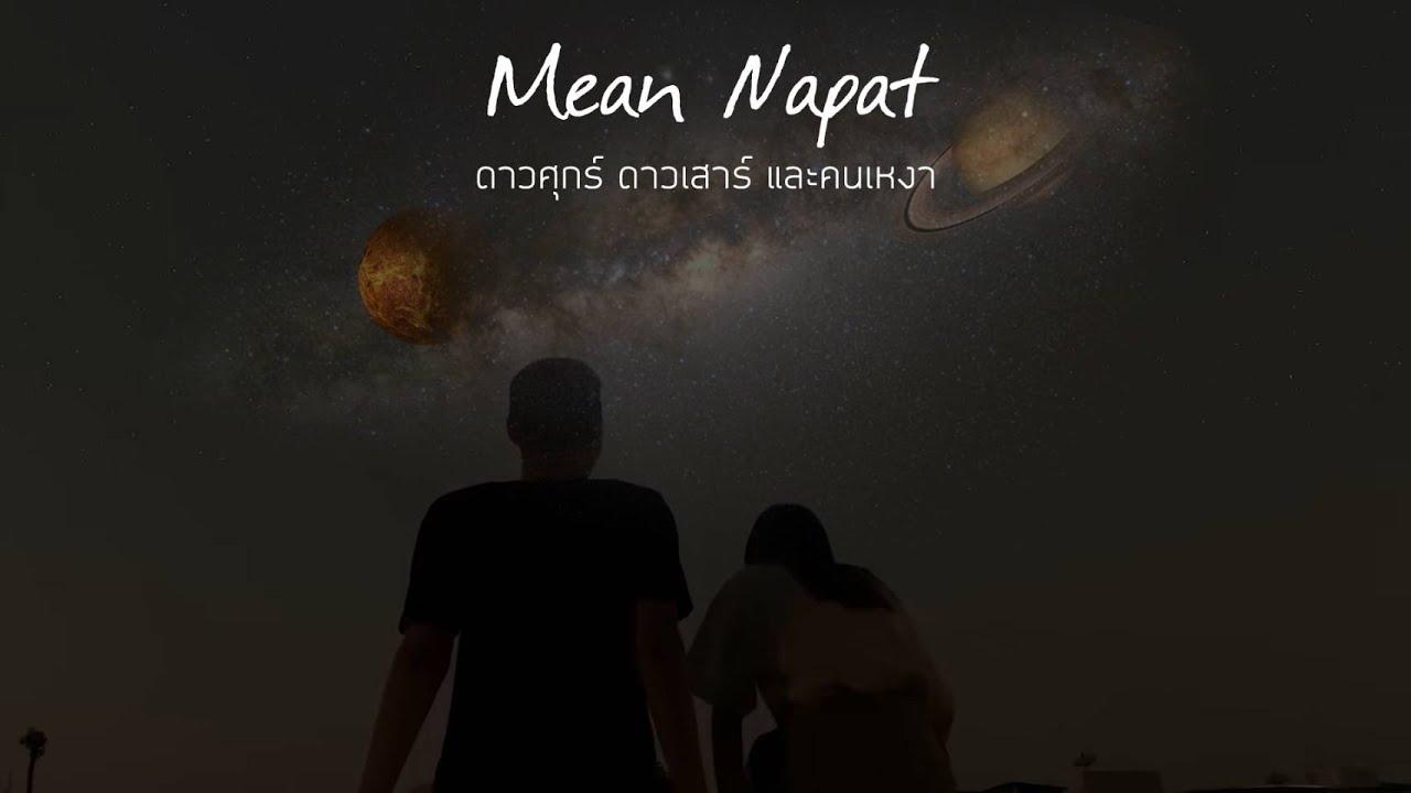 ดาวศุกร์ดาวเสาร์ และคนเหงา - MEAN NAPAT
