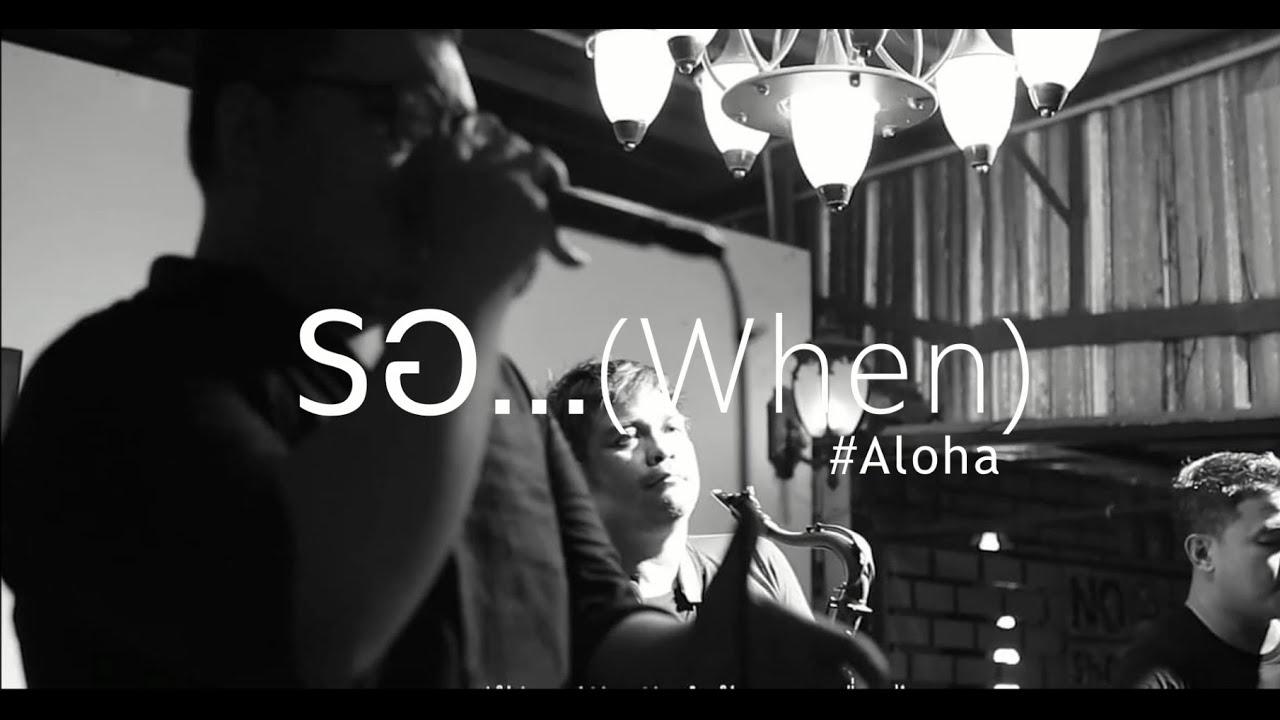 รอ (When) - Aloha