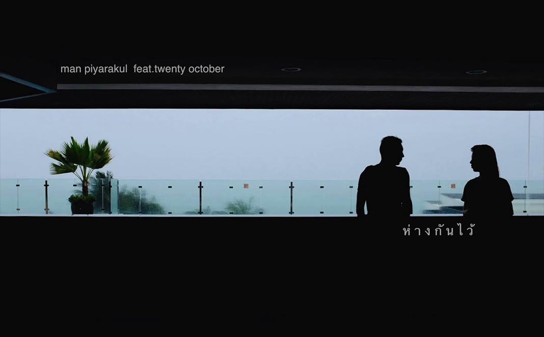 ห่างกันไว้ - แมน ปิยารกูล ft.Twenty October