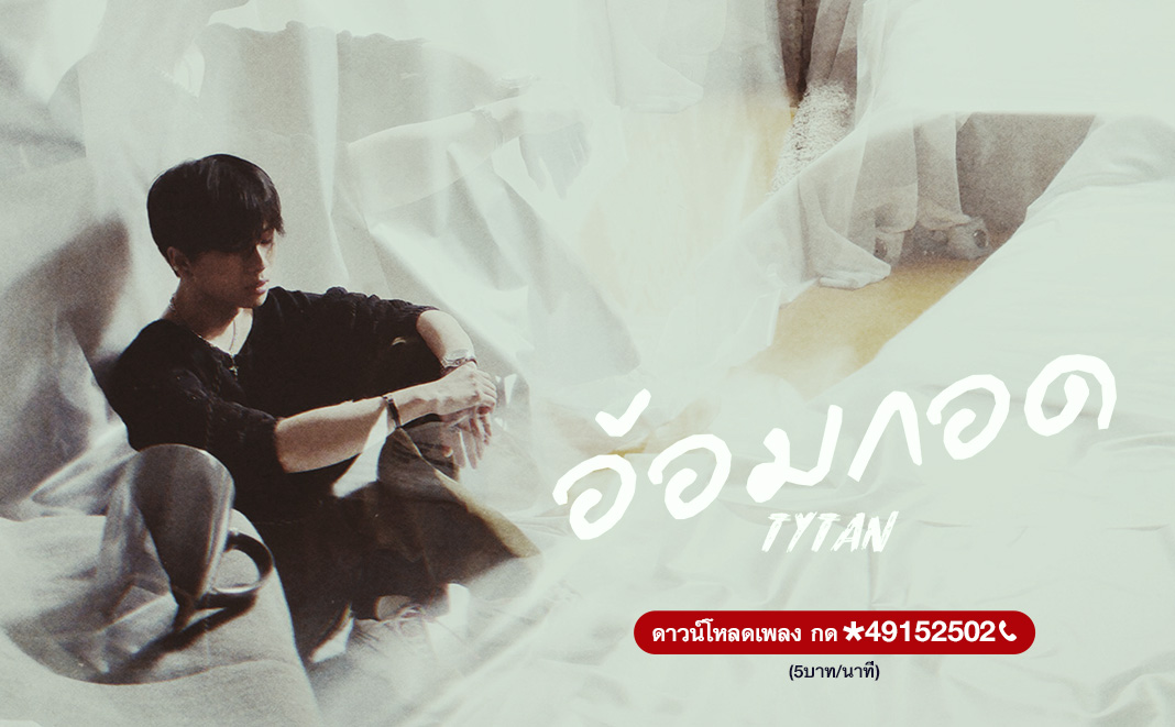 Lyricsอ้อมกอด – TYTAN [Official MV]